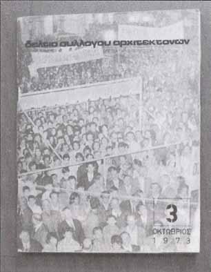 Σύλλογος Αρχιτεκτόνων Διπλωματούχων Ανωτάτων Σχολών- Πανελλήνια Ένωση Αρχιτεκτόνων:Η αρχιτεκτονική σε αυξανόμενη απόσταση από κοινωνικοπολιτικά ζητήματα και προβληματισμούς.Από την τοποθέτηση του Γιώργου Σαρηγιάννη στο 10ο πανελλήνιο αρχιτεκτονικό συνέδριο (1999):«(…) Πριν κάποια χρόνια, ο ΣΑΔΑΣ ήταν η έκφραση της αμφισβήτησης, του αγώνα ενάντια στο κάθε είδουςκατεστημένο, των οραμάτων για μια καλύτερη κι ανθρώπινη πόλη. Θυμίζουμε το πρώτο συνέδριο γιατην πολεοδομία, το δεύτερο για την κατοικία, το πέμπτο για την Αθήνα, τους αγώνες μέσα στην πιοσκοτεινή εποχή της δικτατορίας για τα Αναφιώτικα, το Πέραμα, το αεροδρόμιο και τα διυλιστήρια σταΜέγαρα και τα Σπάτα. Θυμίζουμε τα τεύχη του Δελτίου στην Χούντα του 1973 και του 1974, σε φθηνό χαρτίκακοτυπωμένα, με κενά και λάθη στη σελιδοποίηση, που όμως ήταν τα πιο αγωνιστικά, μαχητικά και μεέντονους κοινωνικούς προβληματισμούς και περιεχόμενο.Λυπάμαι που τώρα, το Δελτίο, που κυκλοφορεί σε ιλουστρασιόν χαρτί, έγχρωμο και πολυτελές, είναι κενόκοινωνικού περιεχομένου, και το 10ο συνέδριο είναι στο μεγαλύτερο του μέρος στην κατεύθυνση ενόςωραιοπαθούς εφησυχασμού, και της υμνολογίας μιας αρχιτεκτονικής που κατάντησε μορφοκρατική καιστην υπηρεσία της άρχουσας τάξης, έξω από τις ανάγκες της κοινωνικής πραγματικότητας και των ταξικώνσυγκρούσεων.Φοβάμαι ότι το σύνθημα του Συνεδρίου είναι η χαζοχαρούμενη φράση που έλεγαν στην εποχή τουΛουδοβίκου του 16ου: Ευτυχείτε!Να δούμε ως πότε όμως…»