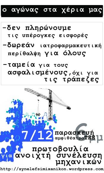 afisa synelefsis mixanikwnBIGGER_blue2-1