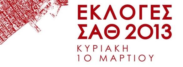 ΕΚΛΟΓΕΣ2013