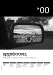 arxitektones00-1-1