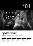 arxitektones01-1