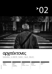 arxitektones02-1