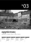 arxitektones03-1
