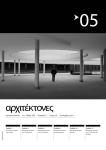 arxitektones05-1