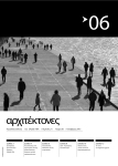 arxitektones06-1