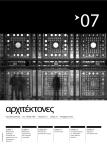 arxitektones07-1