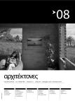 arxitektones08-1