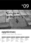 arxitektones09-1