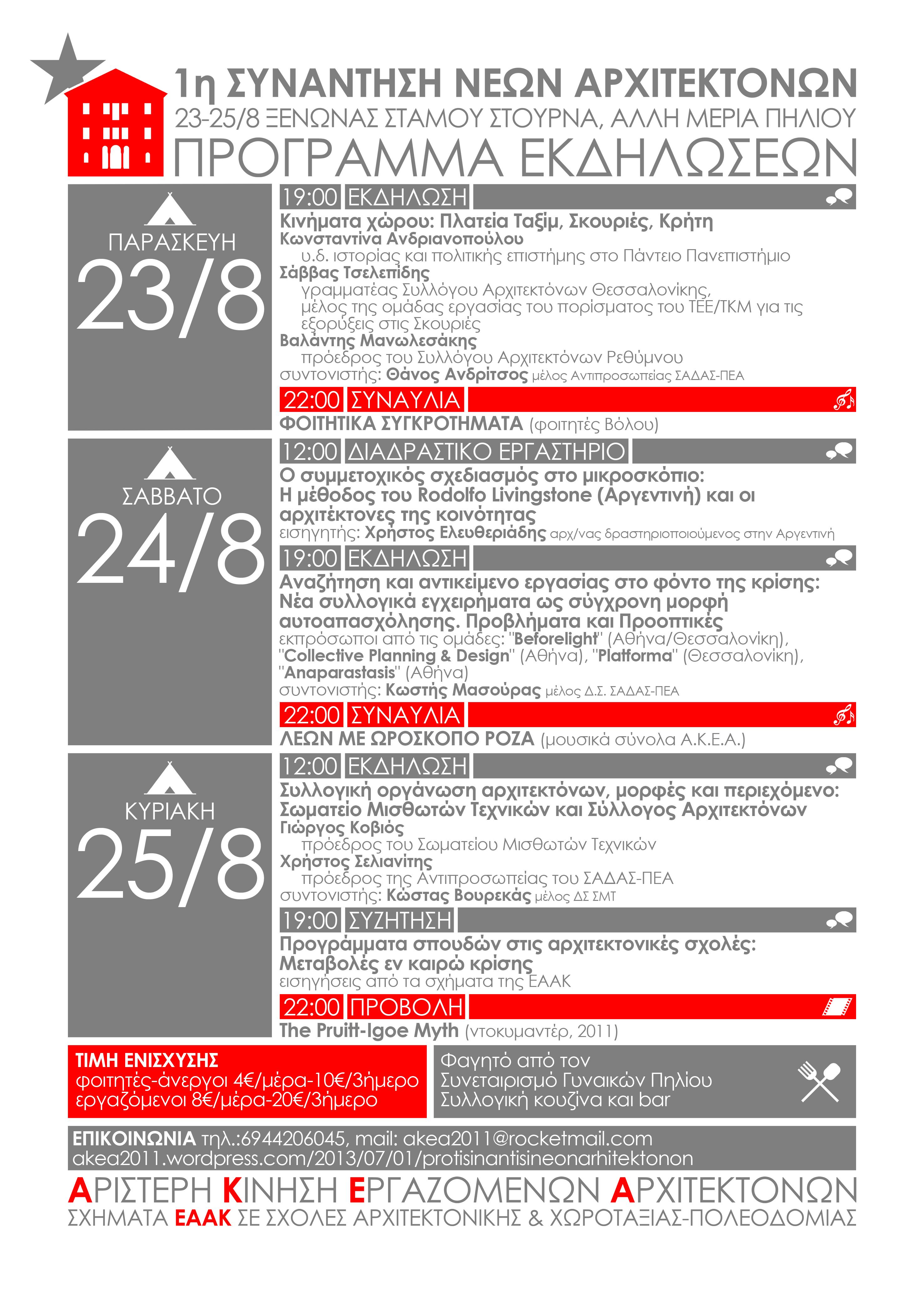 Αφίσα του προγράμματος εκδηλώσεων της 1ης Συνάντησης Νέων Αρχιτεκτόνων στον Ξενώνα Στάμου Στούρνα, 23 - 25 Αυγούστου.
