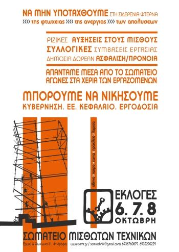 ΑΦΙΣΑ ΕΚΛΟΓΕΣ 2013