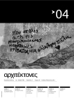 arxitektones04-1