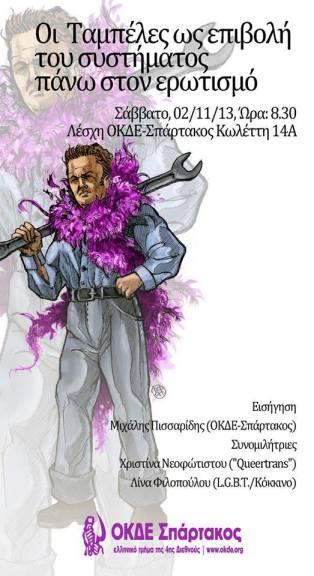αφίσα-ΟΚΔΕ-για-ΛΟΑΤ-ταυτότητες