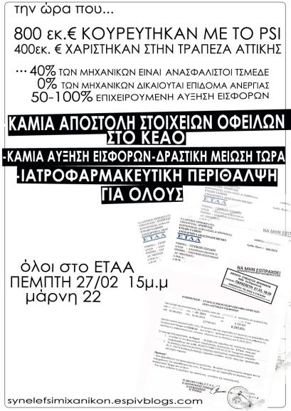 ΑΦΙΣΑ ΓΙΑ ΚΕΑΟ_24_4