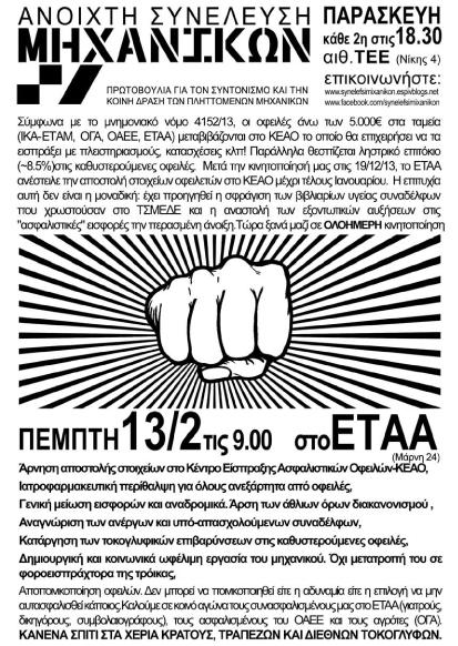 trikaki_etaa