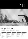 architektones_t11-1