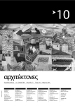 arxitektones10-1