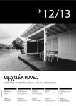arxitektones_t12_13-1