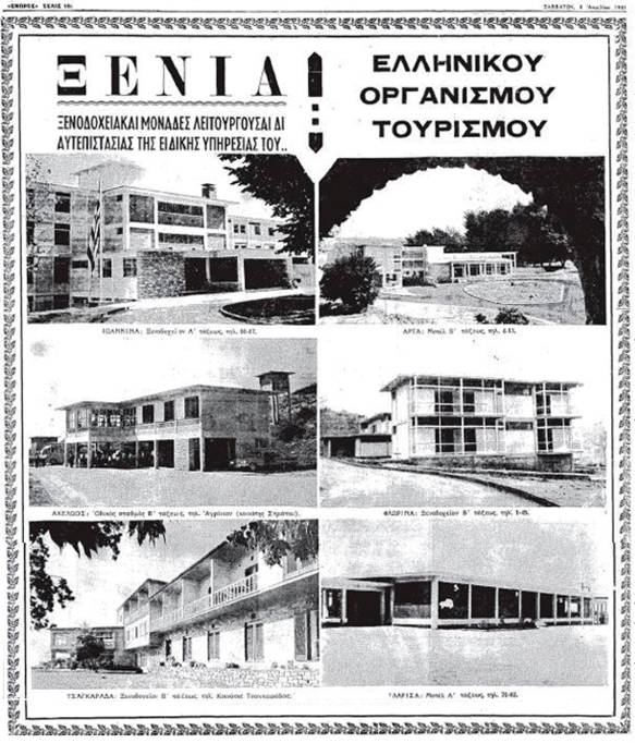 xenia-andros02