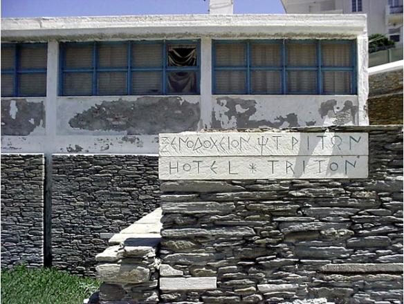 Η επιγραφή του Ξενία στην Άνδρο