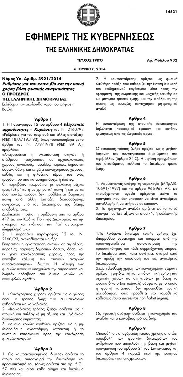 LEGISLATION_GREEK_0528