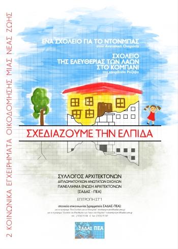 schools_donbass_kobane