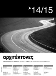arxitektones_14_15-1