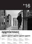 arxitektones_16-1