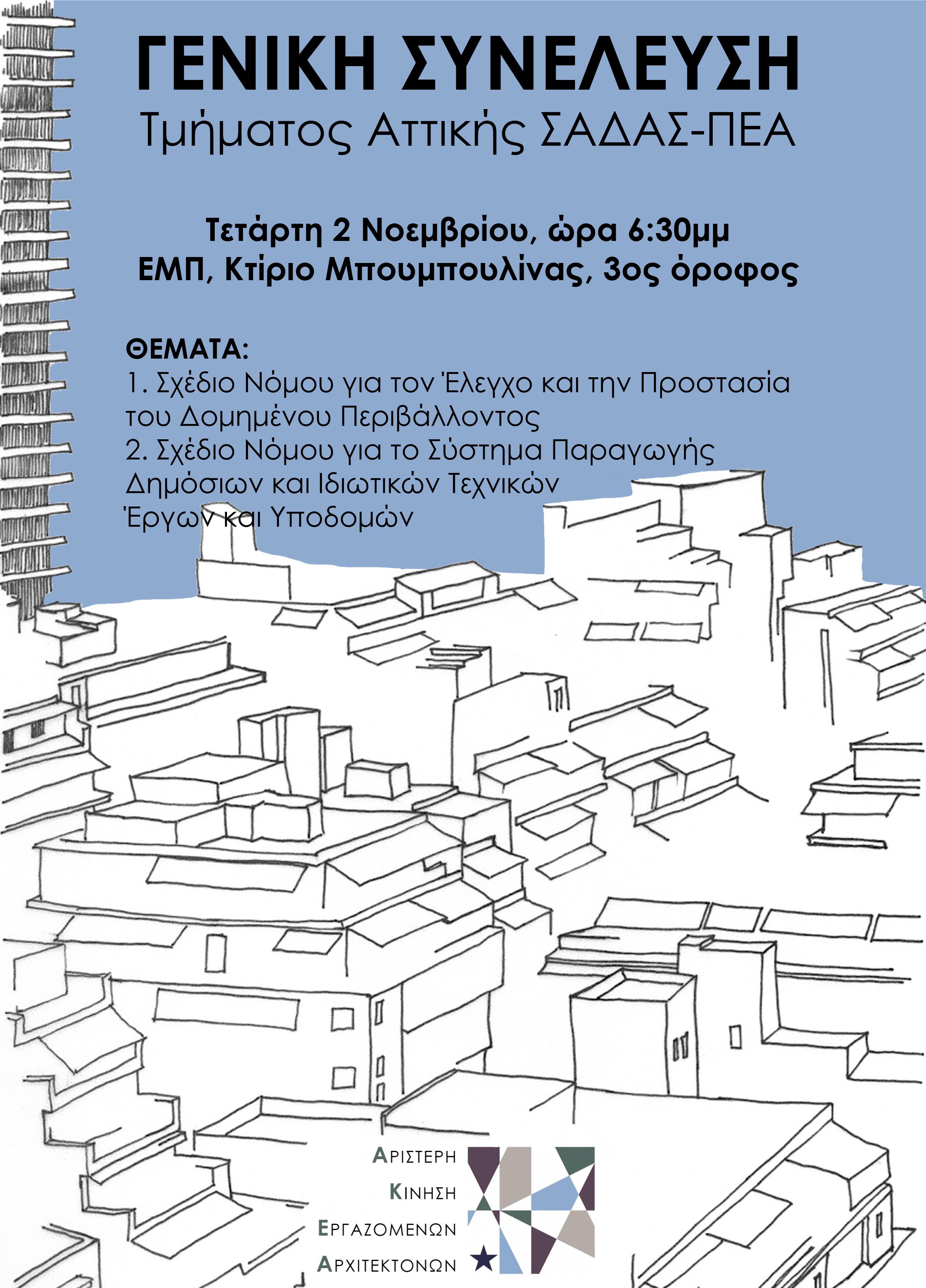 poster-syneleusi-sadas_2
