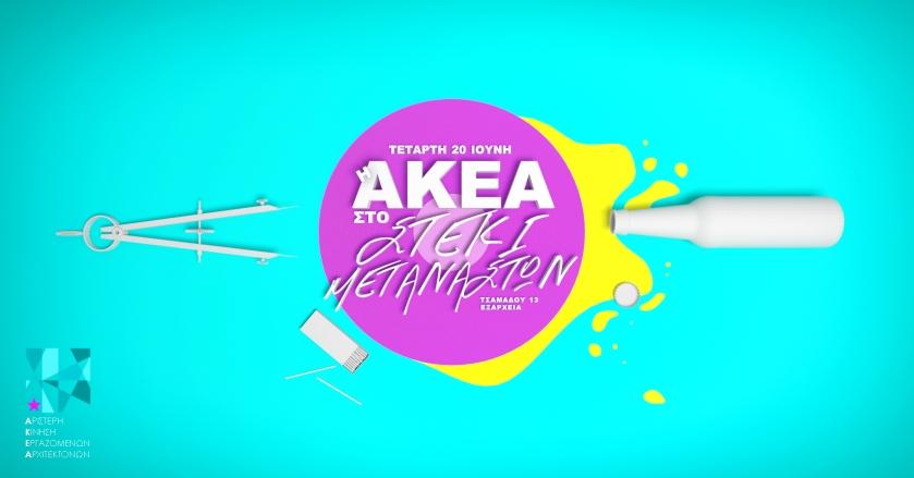 akea_steki_20062018