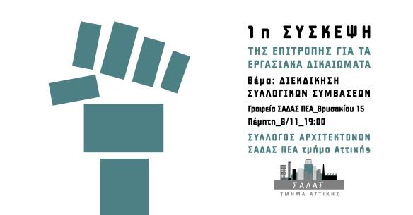 αφισα-προσχεδιο-σαδασ 3