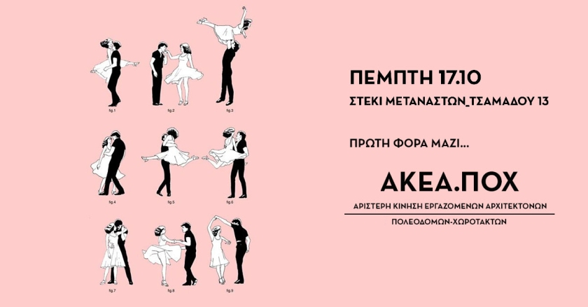 AKEAPOX