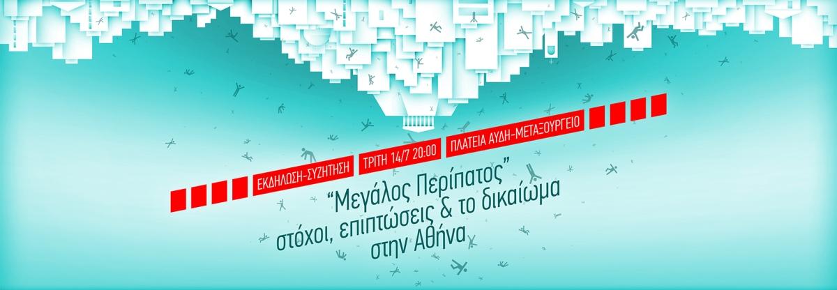 Εκδήλωση-συζήτηση: «Μεγάλος Περίπατος: στόχοι, επιπτώσεις και το δικαίωμα στην Αθήνα» Τρίτη 14/7 20:00, Πλατεία Αυδή-Μεταξουργείο